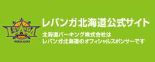 レバンガ北海道公式サイト