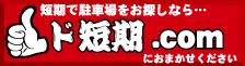 ド短期.com(左)