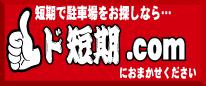 ド短期.com(メイン下)